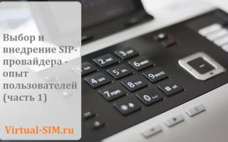 Выбор и внедрение SIP-провайдера — опыт пользователей (часть 1)