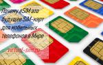 Почему eSIM это будущее SIM-карт для мобильных телефонов в Мире