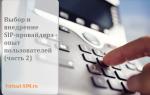 Выбор и внедрение SIP-провайдера — опыт пользователей (часть 2)