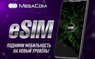 Megacom предлагает активацию eSIM по всей стране