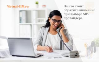 На что стоит обратить внимание при выборе SIP-провайдера