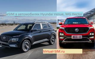 Первые автомобили с eSIM: Hyundai Venue, MG Hector — уже реальность
