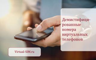 Демистифицированные номера виртуальных телефонов
