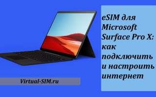 eSIM для Microsoft Surface Pro X: как подключить и настроить интернет