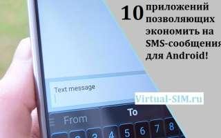 10 Android приложений для отправки SMS