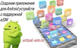 Создание приложения для Android устройств с поддержкой eSIM