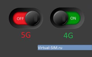 Безопасный переход к 5G: требуется ли новая SIM-карта?