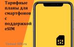 Тарифные планы для смартфонов с поддержкой eSIM