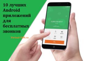 10 лучших Android приложений для бесплатных звонков