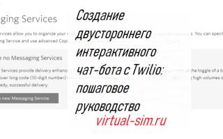 Создание двустороннего интерактивного чат-бота с Twilio: пошаговое руководство