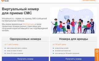 Virtualnum — сервис виртуальных номеров