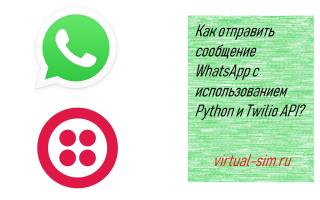 Как отправить отправку сообщений WhatsApp с использованием Python и Twilio API?