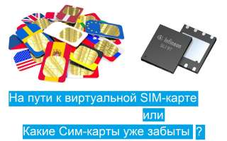 Виртуальная СИМ-карта — Что это такое и как появилась?