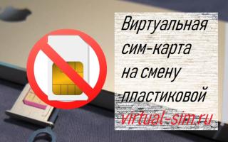 Виртуальная сим-карта на смену пластиковой