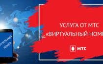 Услуга «Виртуальный номер» от МТС