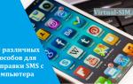 10 вспомогательных Андроид приложений для отправки SMS с компьютера