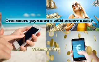 Стоимость роуминга с eSIM станет ниже?