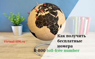 Как получить бесплатные номера (8-800, toll-free number)