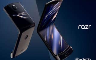 Motorola Razr 2020: цена и дата первых продаж