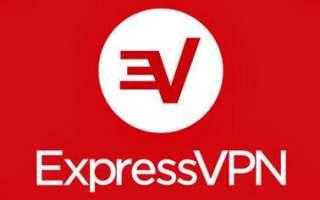 Обзор ExpressVPN: этот быстрый VPN стоит своей цены