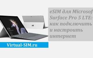 eSIM для Microsoft Surface Pro 5 LTE: как подключить и настроить интернет