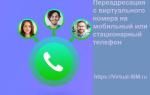 Как переадресовывать звонки с виртуального номера телефона на мобильный или стационарный из приложения