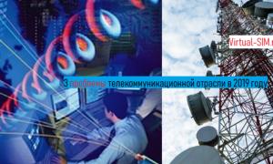 3 проблемы телекоммуникационной отрасли в 2019 году