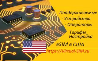 Использование eSIM в США: операторы, тарифы, стоимость и поддерживаемые устройства