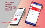 Android приложения для VoIP и SIP звонков (10 лучших )