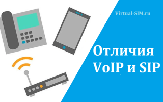 Ключевые различия SIP и VOIP телефонии
