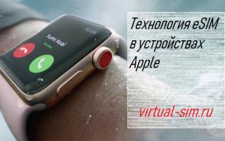 Технология eSIM в устройствах Apple