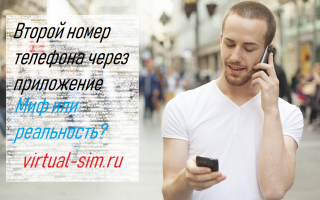 Получить номер телефона через приложение