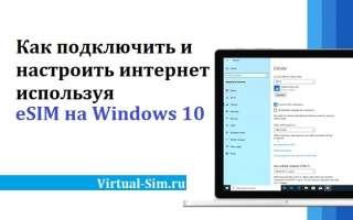 Как подключить и настроить интернет используя eSIM на Windows 10
