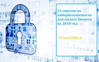 25 советов по кибер безопасности для малого бизнеса