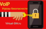 Угрозы безопасности в VoIP: предупрежден — значит вооружен