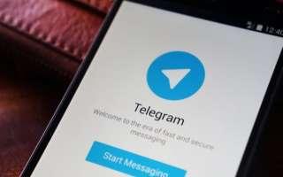 Популярность Telegram во всем Мире связана с безопасностью
