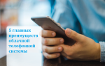 5 главных преимуществ облачной телефонной системы