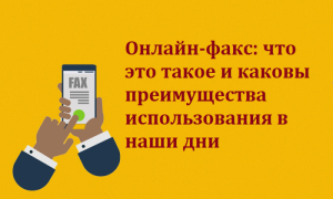 Онлайн-факс: каковы преимущества использования в наши дни