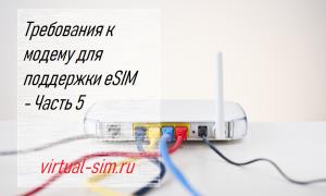 Требования к модему для поддержки eSIM — Часть 5