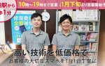 Использование eSIM в двух странах: регистрация и подключение в Китае, использование в Японии