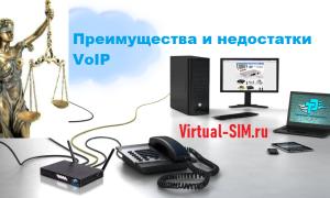Преимущества и недостатки VoIP