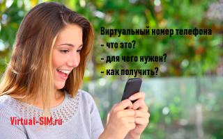 Что такое виртуальный номер телефона, для чего нужен и как получить?