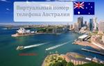 Виртуальный номер телефона Австралии