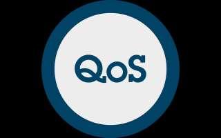 Что такое QoS?