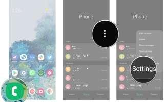 Как включить Caller ID и защиту от спама Samsung Galaxy