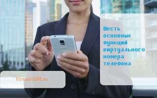 6 основных функций виртуального номера телефона