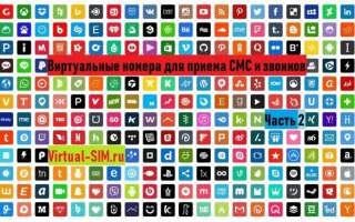 6 сайтов предоставляющих виртуальные номера для приема звонков и смс сообщений бесплатно