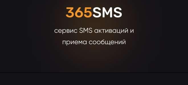Виртуальные номера от сервиса 365SMS: удобно, выгодно, безопасно, конфиденциально!