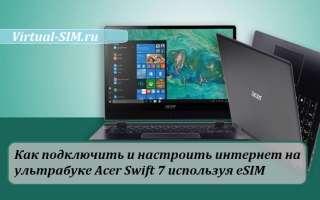 eSIM для Acer Swift 7: как подключить и настроить интернет