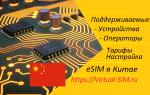 Использование eSIM в Китае: поддерживаемые операторы и устройства, тарифы и настройка